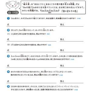 【無料の学習プリント】小学4年生の算数チャレンジ_植木算2