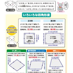 【無料の学習プリント】小学4年生の算数ドリル_いろいろな四角形