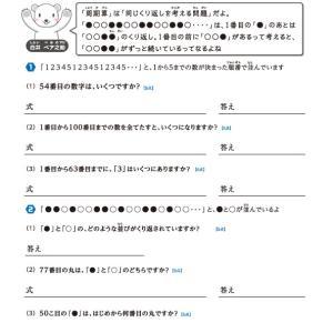 【無料の学習プリント】小学4年生の算数チャレンジ_周期算1