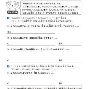 【無料の学習プリント】小学4年生の算数チャレンジ_周期算2