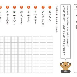 【無料の学習プリント】小学1年生の国語ドリル_カタカナ2
