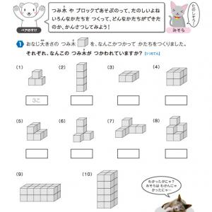【無料の学習プリント】小学1年生の算数ドリル_かたちづくり1