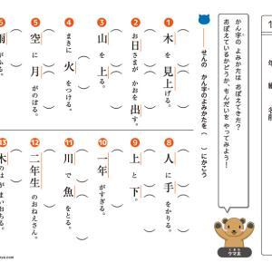 【無料の学習プリント】小学1年生の国語ドリル_かんじのよみかた1