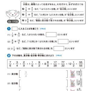 【無料の学習プリント】小学4年生の算数ドリル_分数1