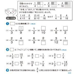 【無料の学習プリント】小学4年生の算数ドリル_分数2