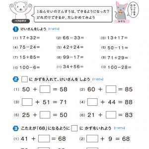 【無料の学習プリント】小学1年生の算数ドリル_学力テスト4