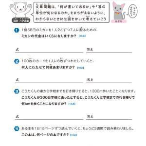【無料の学習プリント】小学4年生の算数ドリル_文章問題1