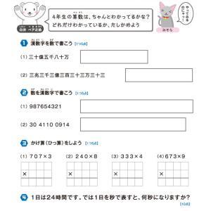 【無料の学習プリント】小学4年生の算数ドリル_学力テスト1