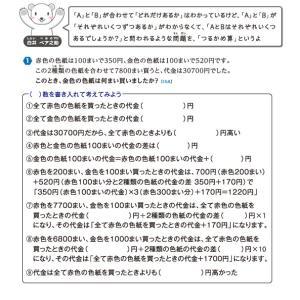【無料の学習プリント】小学4年生の算数チャレンジ_つるかめ算2