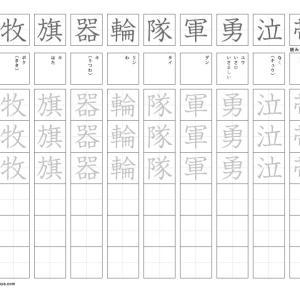 【無料の学習プリント】小学4年生の国語ドリル_漢字の練習4