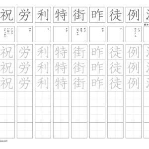 【無料の学習プリント】小学4年生の国語ドリル_漢字の練習5