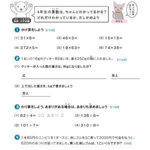 【無料の学習プリント】小学4年生の算数ドリル_学力テスト4