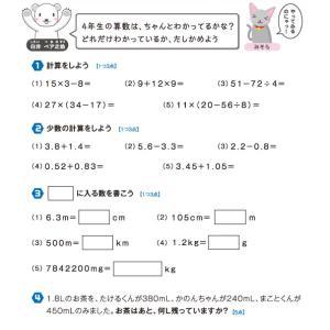【無料の学習プリント】小学4年生の算数ドリル_学力テスト5
