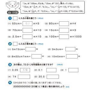 【無料の学習プリント】小学5年生の算数ドリル_小数1