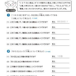 【無料の学習プリント】小学5年生の算数ドリル_小数2