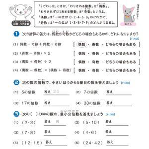 【無料の学習プリント】小学5年生の算数ドリル_倍数と公倍数2