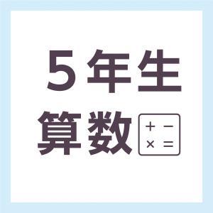 【無料の学習プリント】小学5年生の算数ドリル_約数と公約数1