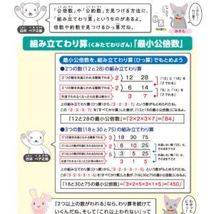 【無料の学習プリント】小学5年生の算数ドリル_倍数と約数1