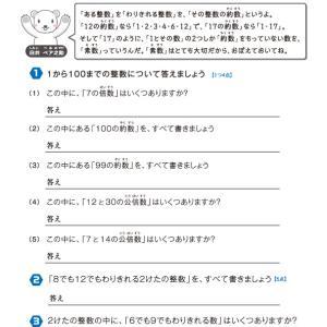 【無料の学習プリント】小学5年生の算数ドリル_倍数と約数2