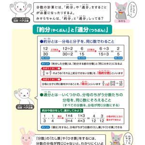【無料の学習プリント】小学5年生の算数ドリル_約分と通分