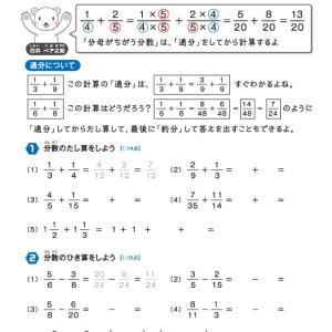 【無料の学習プリント】小学5年生の算数ドリル_分数のたし算とひき算1
