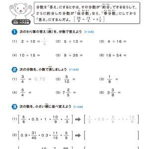 【無料の学習プリント】小学5年生の算数ドリル_分数と小数1