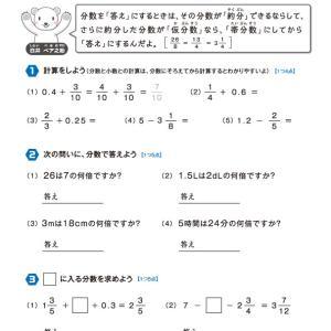【無料の学習プリント】小学5年生の算数ドリル_分数と小数2