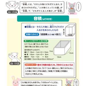 【無料の学習プリント】小学5年生の算数ドリル_体積2