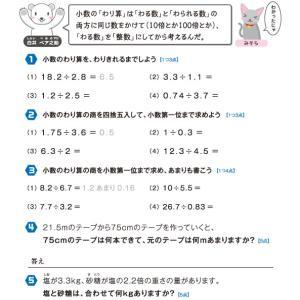 【無料の学習プリント】小学5年生の算数ドリル_小数のわり算2