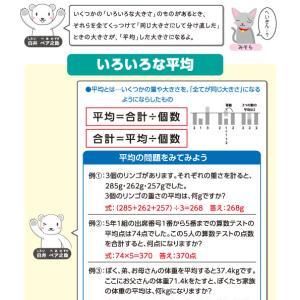 【無料の学習プリント】小学5年生の算数ドリル_平均1