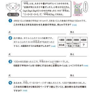 【無料の学習プリント】小学5年生の算数ドリル_平均2