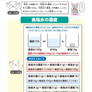 【無料の学習プリント】小学5年生の算数ドリル_割合4