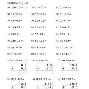 【無料の学習プリント】小学5年生の計算ドリル_小数のたし算