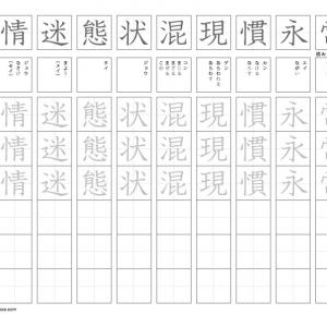【無料の学習プリント】5年_国語ドリル_01_漢字の練習1