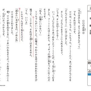 【家庭学習プリント】2年の国語_お話6
