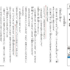 【家庭学習プリント】2年の国語_お話8