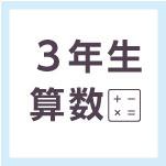 【無料の学習プリント】小学3年生の算数ドリル_□の計算2