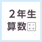 【無料の学習プリント】小学2年生の算数ドリル_わり算1