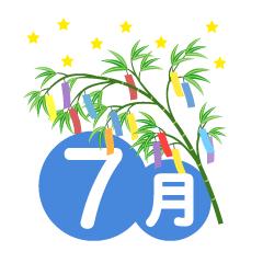 意外と知らない「季節の行事や記念日・歴」などを紹介 ~7月編
