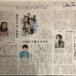 中日新聞より「今、フィギュアスケートは」より/フィンランディア杯お写真 など
