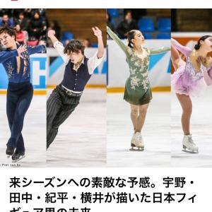 チャレンジカップの宇野昌磨は輝いていた〜Jスポーツより/シャンペリー再開、ステファンインタビュー