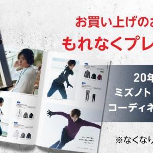 """(追記)MIZUNOのカタログ?/これが""""宇野マダム""""・・\(^^)/りく龍ペア"""