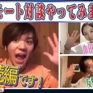 ノービスの子に癒されて/3人のリモート対談2回目・昌磨チャンネル/スケトークはネイサンについて