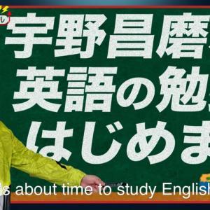 「英語の勉強はじめます」宇野昌磨アップロードチャンネル