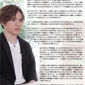 「特別意識したくない」2回目の五輪へ/中日新聞インタビュー・コラントッテ質問コーナー
