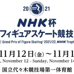 TBA発表!日程ビッシリ、見どころ満載・NHK杯について