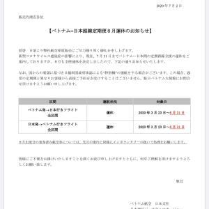 【技能実習】ベトナム航空運休8月末まで延長へ