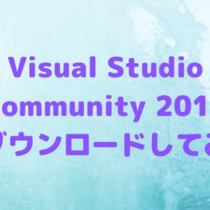 Visual Studio Community 2019をダウンロードしてみる
