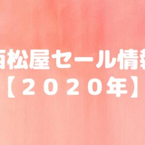西松屋セール情報【2020年】