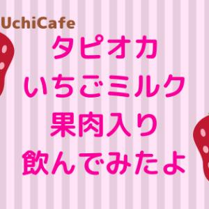 UchiCafeタピオカいちごミルク果肉入りを飲んでみました【レビュー】